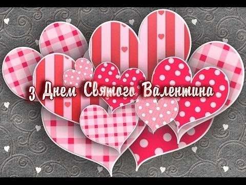 Красиві привітання на День Святого Валентина 07