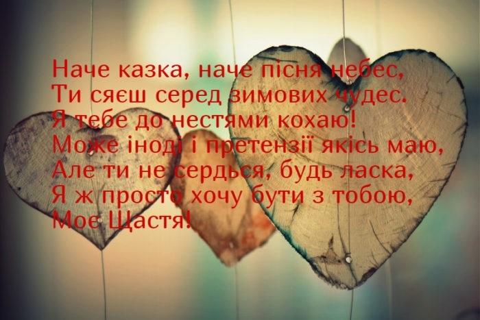 Красиві привітання на День Святого Валентина 08