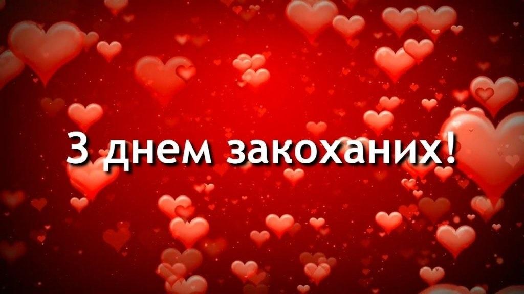 Красиві привітання на День Святого Валентина 09