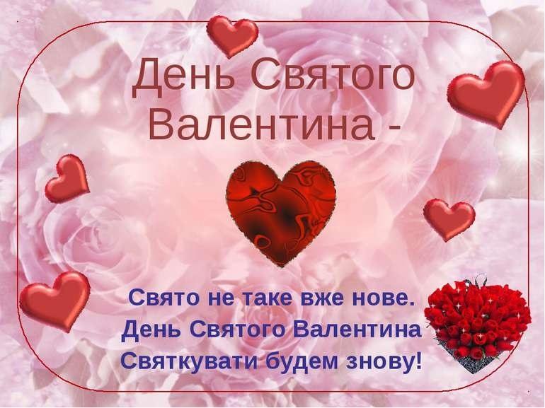 Красиві привітання на День Святого Валентина 12