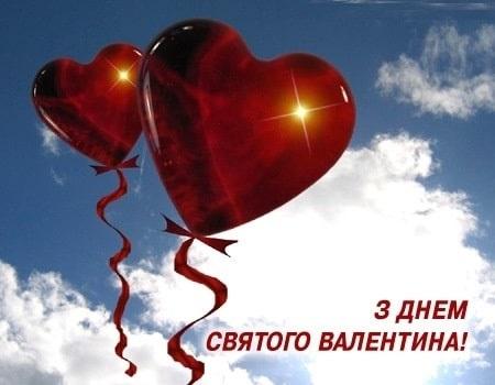 Красиві привітання на День Святого Валентина 23