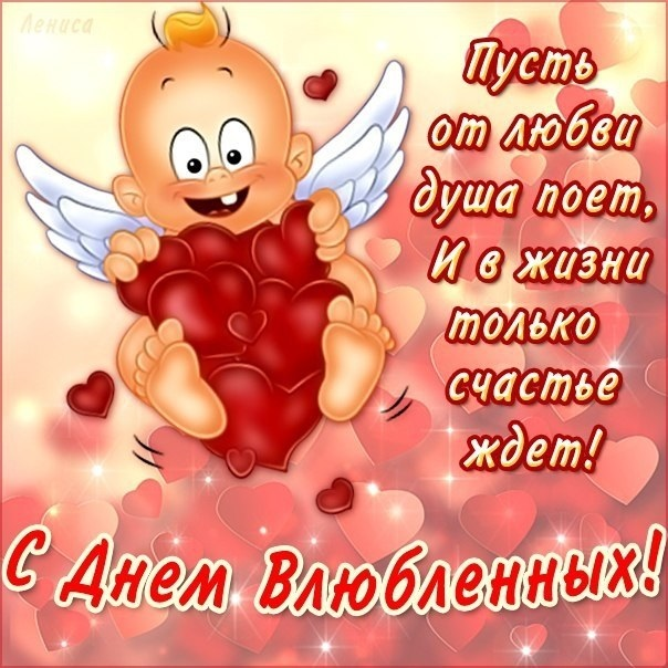 Красиві привітання на День Святого Валентина 24