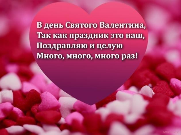 Красиві привітання на День Святого Валентина 25