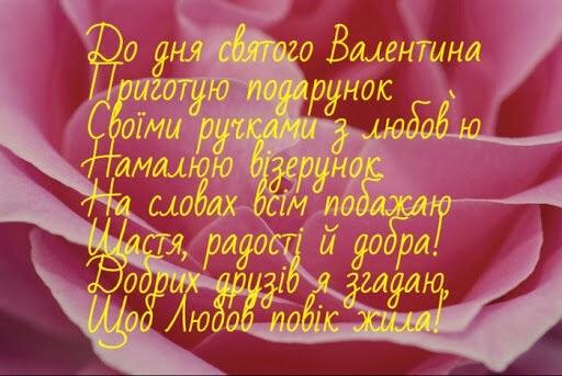 Красиві привітання на День Святого Валентина 27