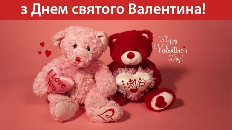 Красиві привітання на День Святого Валентина 28