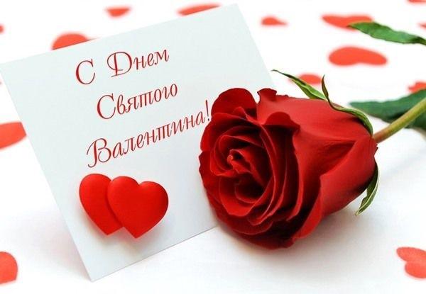 Красиві привітання на День Святого Валентина 29