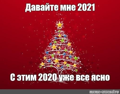 Мемы про новый 2021 год 02