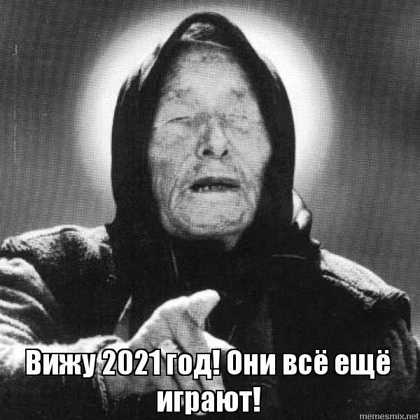 Мемы про новый 2021 год 09