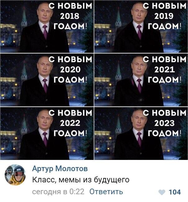 Мемы про новый 2021 год 13