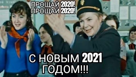 Мемы про новый 2021 год 18