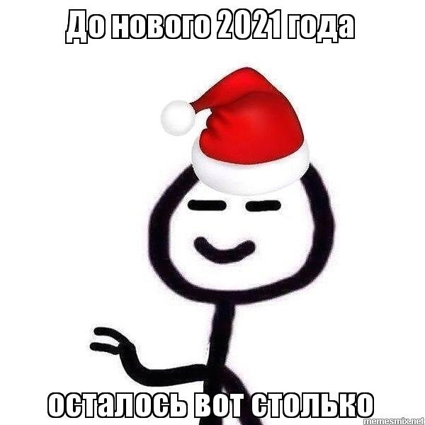 Мемы про новый 2021 год 21