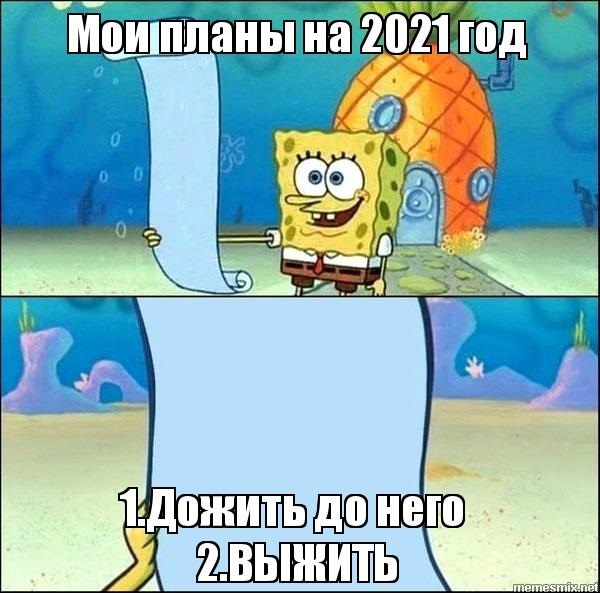 Мемы про новый 2021 год 22