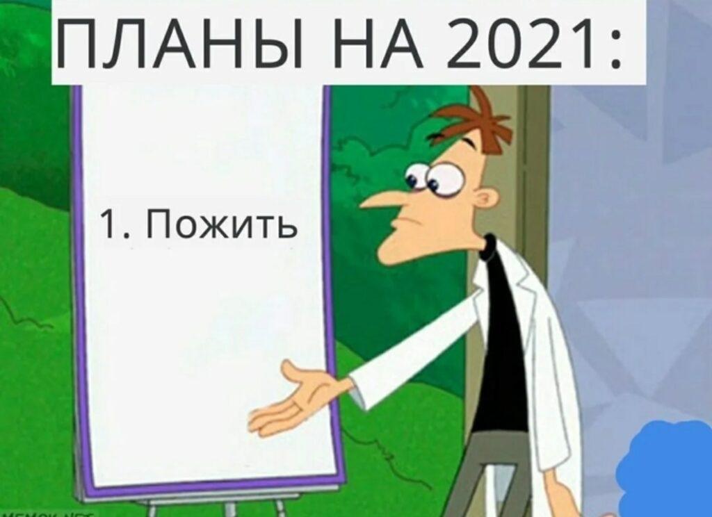 Мемы про новый 2021 год 25
