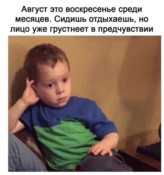 Мемы про уходящий 2020 год 01