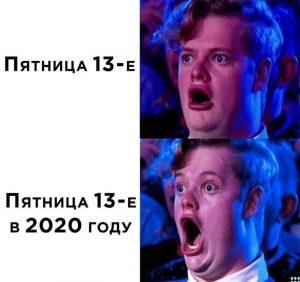 Мемы про уходящий 2020 год 23