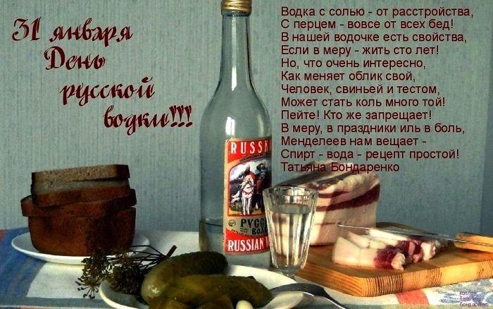 Вкусные картинки на День рождения русской водки 01