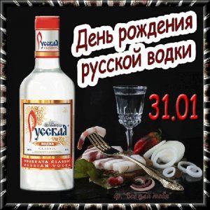 Вкусные картинки на День рождения русской водки 21