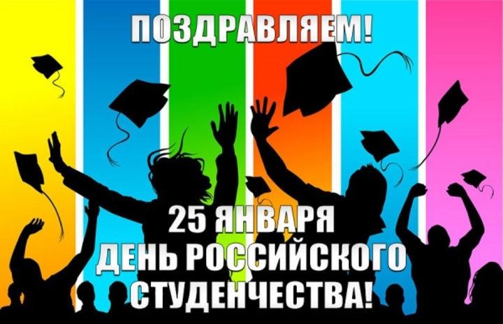 День российского студенчества   картинки поздравления 01