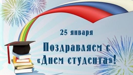 День российского студенчества   картинки поздравления 02