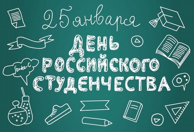 День российского студенчества   картинки поздравления 03
