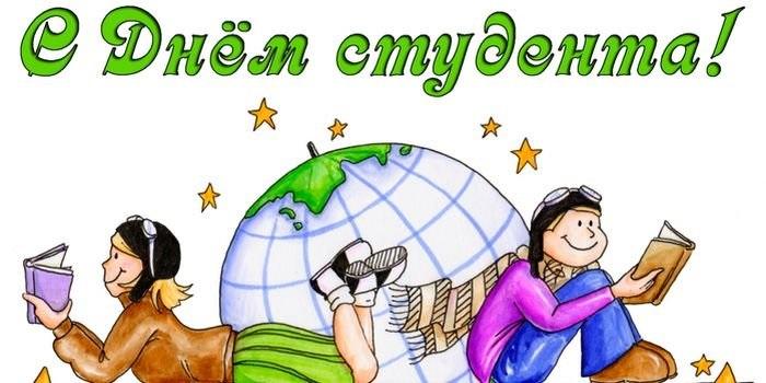 День российского студенчества   картинки поздравления 05