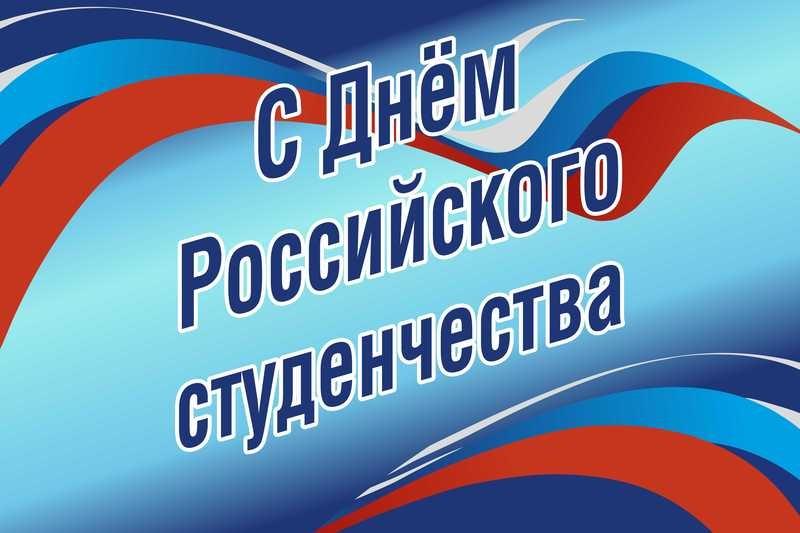 День российского студенчества   картинки поздравления 06