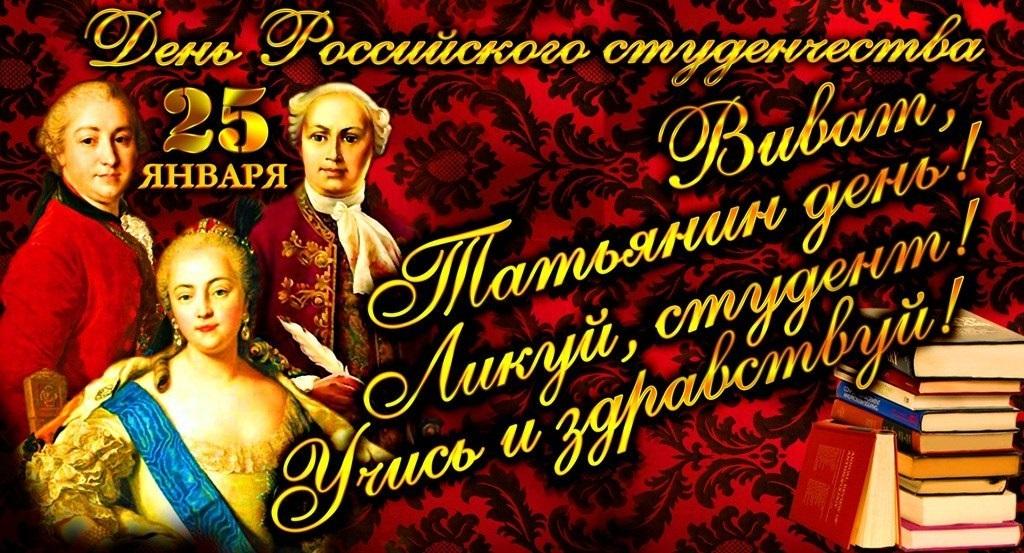 День российского студенчества   картинки поздравления 07