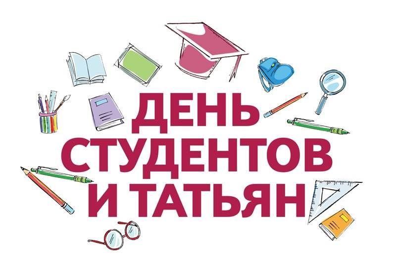 День российского студенчества   картинки поздравления 08