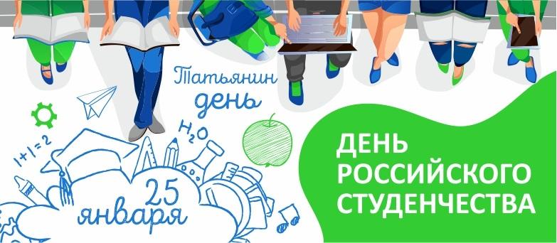 День российского студенчества   картинки поздравления 09