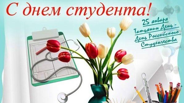День российского студенчества   картинки поздравления 10