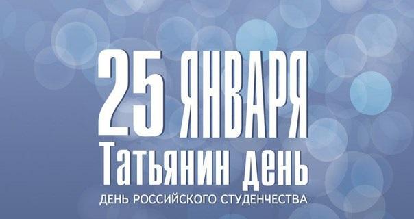 День российского студенчества   картинки поздравления 11