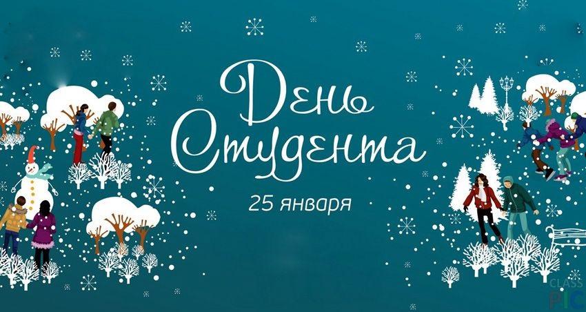 День российского студенчества   картинки поздравления 12