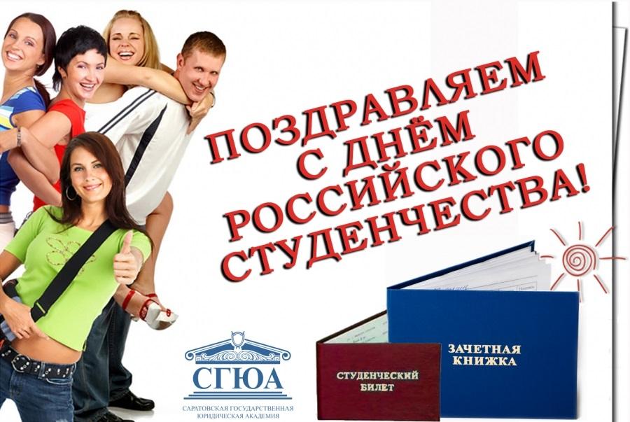 День российского студенчества   картинки поздравления 13