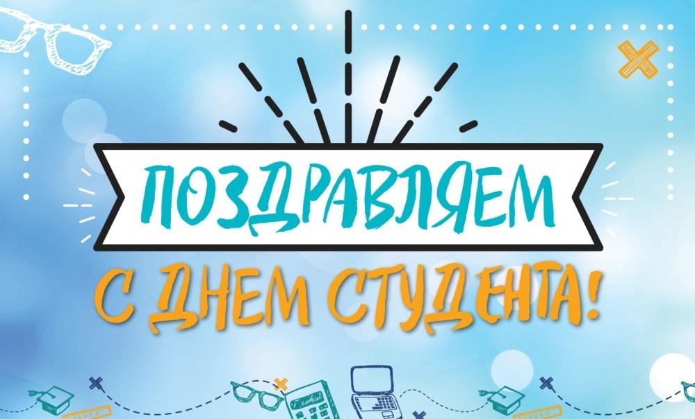 День российского студенчества   картинки поздравления 14