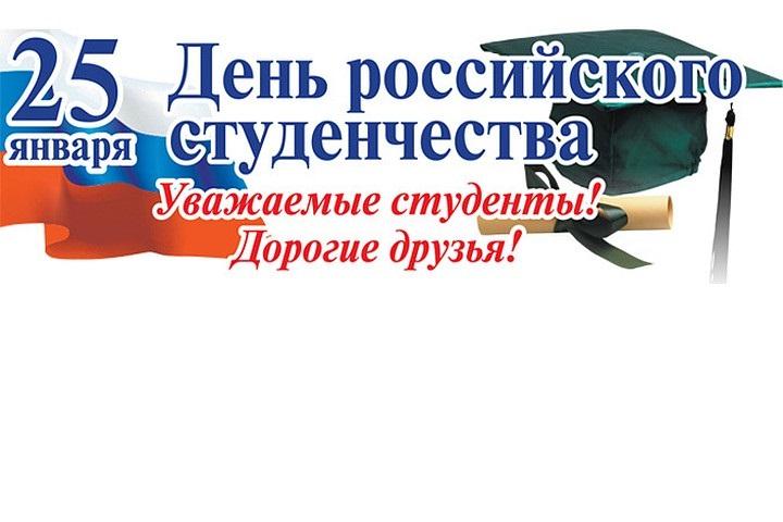 День российского студенчества   картинки поздравления 15