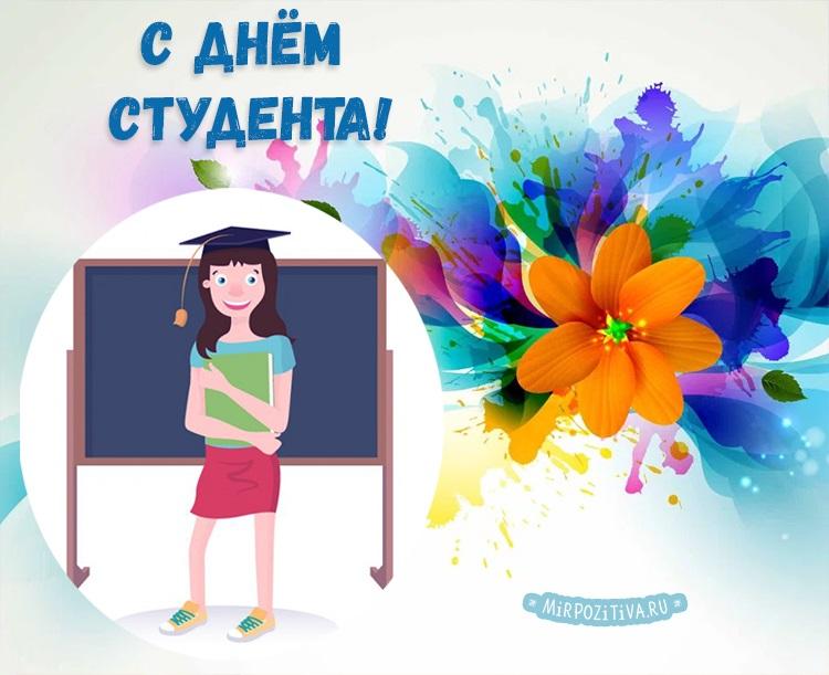 День российского студенчества   картинки поздравления 17