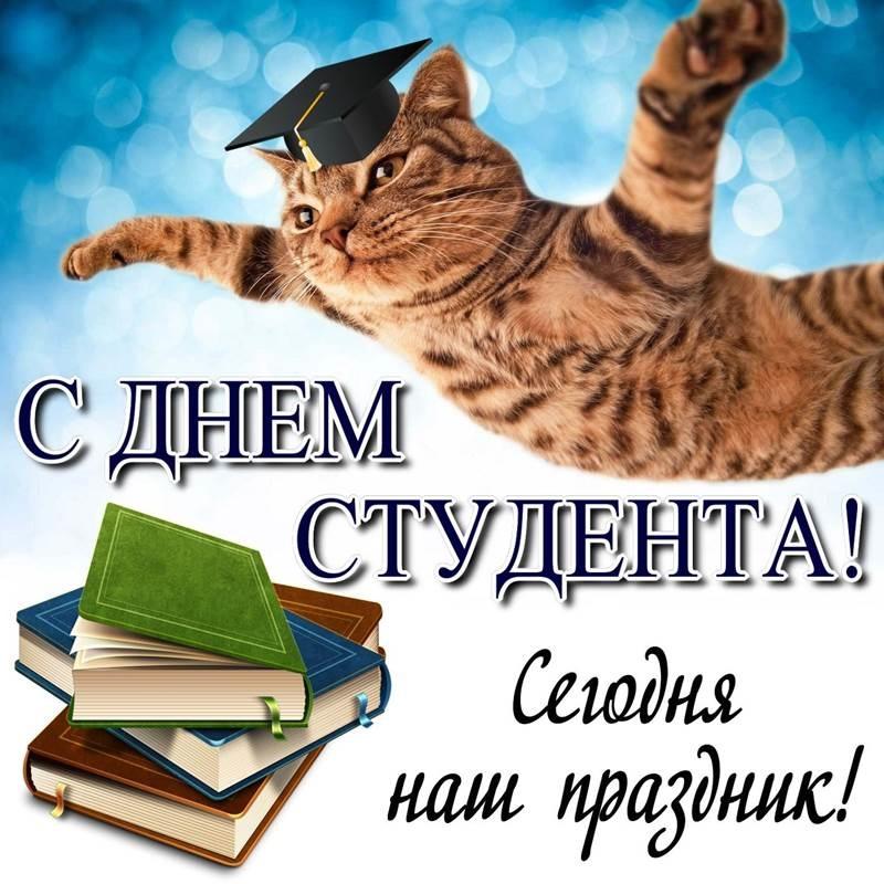 День российского студенчества   картинки поздравления 18