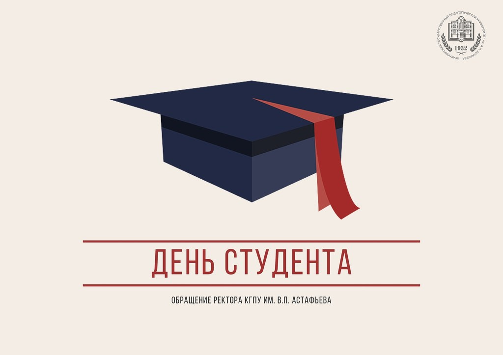 День российского студенчества   картинки поздравления 19