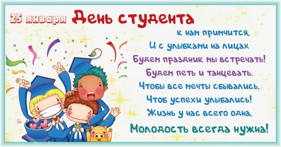 День российского студенчества   картинки поздравления 20