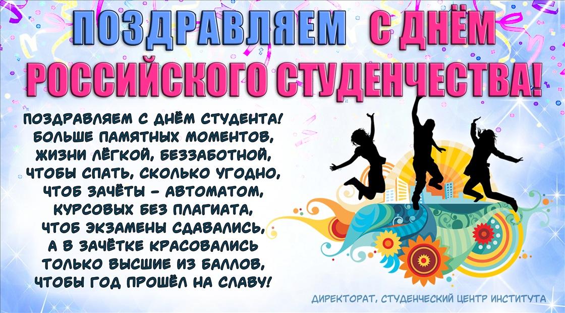День российского студенчества   картинки поздравления 21