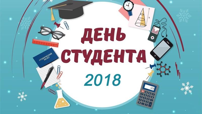 День российского студенчества   картинки поздравления 22
