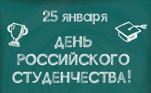 День российского студенчества   картинки поздравления 23