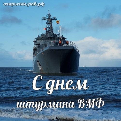 День штурмана ВМФ   красивые открытки 01