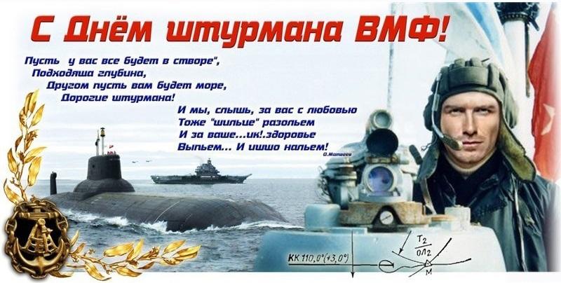 День штурмана ВМФ   красивые открытки 03