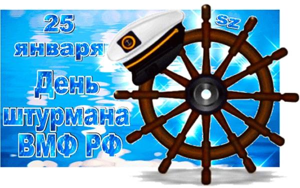 День штурмана ВМФ   красивые открытки 05