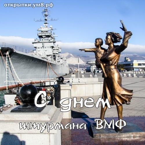 День штурмана ВМФ   красивые открытки 07