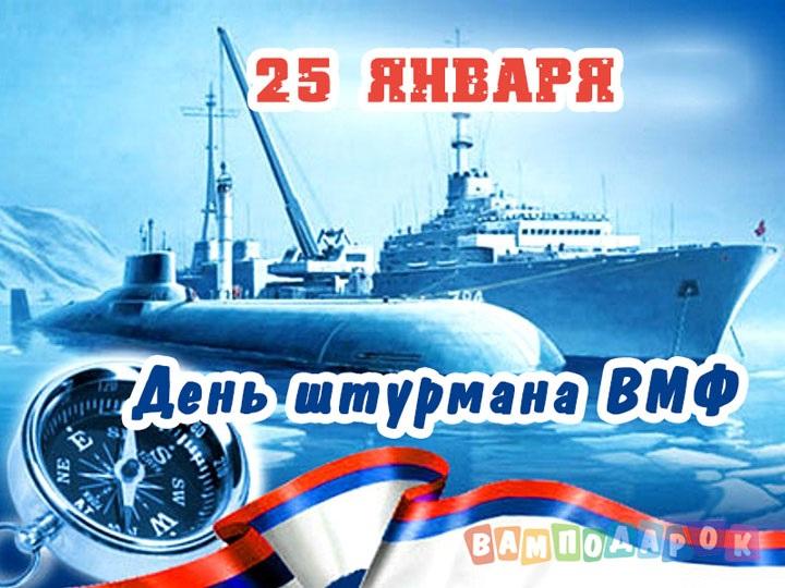 День штурмана ВМФ   красивые открытки 08