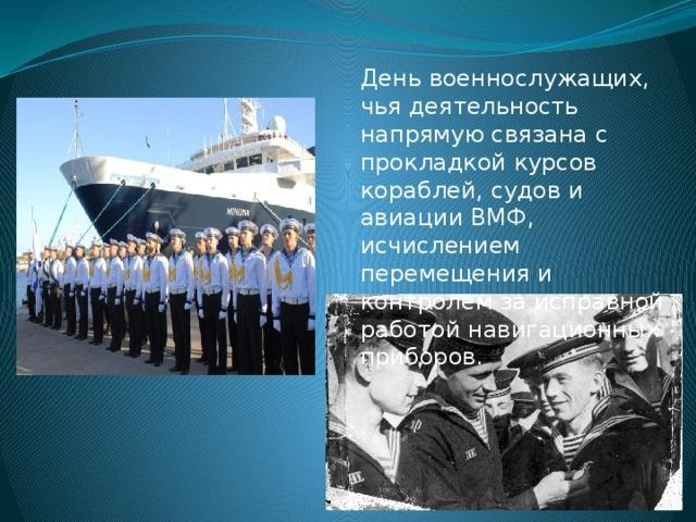День штурмана ВМФ   красивые открытки 09