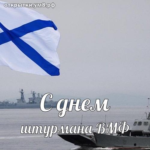День штурмана ВМФ   красивые открытки 12