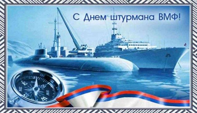 День штурмана ВМФ   красивые открытки 13